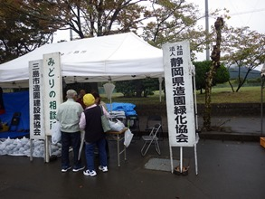 1 三島市(長伏公園).JPG
